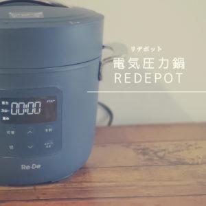 【デザイン・機能性・コスパ良し】愛用の電気圧力鍋ReDePot(リデポット)口コミとレビュー