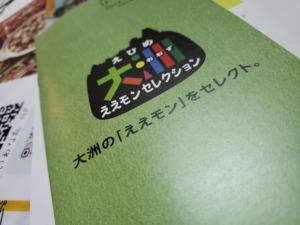 レシピブログ様の企画「大洲ええモンセレクションモニター」に当選!!どの商品も本当においしい。。